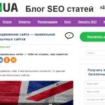 Качественная раскрутка англоязычных сайтов возможна с нашей компанией